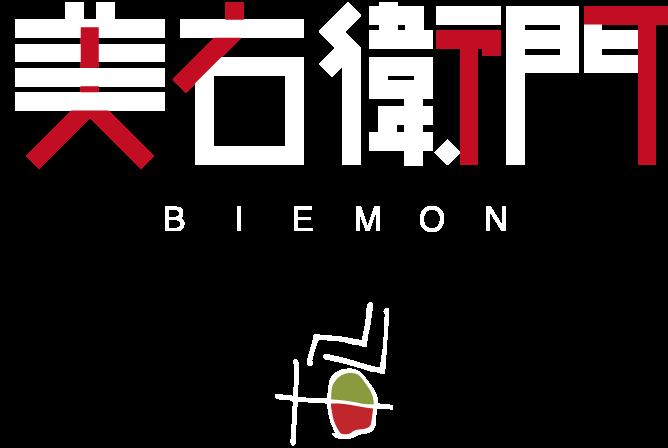 美右衛門 BIEMON